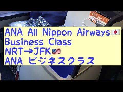 ANA All Nippon Airways🇯🇵 Business Class NRT→JFK New York🇺🇸