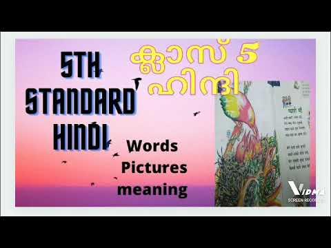 5th standard Hindi/unit 1/word's meaning with picturesഅഞ്ചാം ക്ലാസ് ഹിന്ദിअनमोल प्यार शब्दार्थ