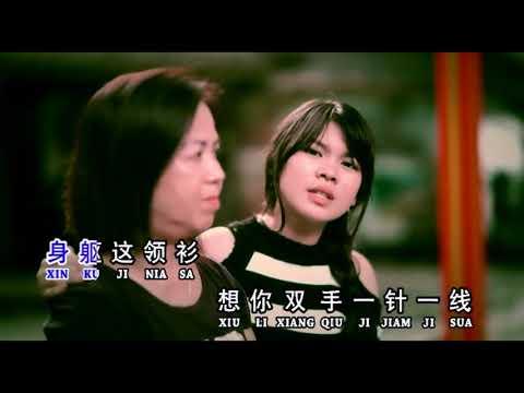 Dewi 'S - Xim tao bak (HOKIAN)