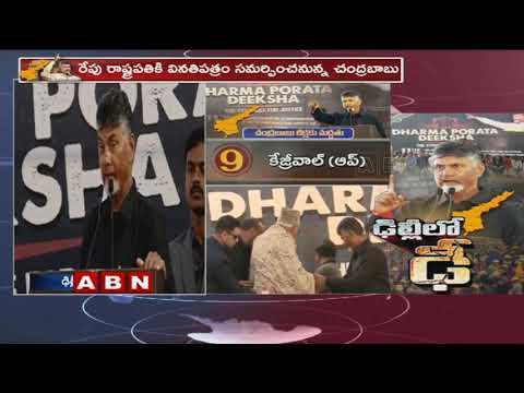CM Chandrababu Naidu Speech at Delhi Dharma Porata Deeksha | AP Bifurcation Promises | ABN Telugu