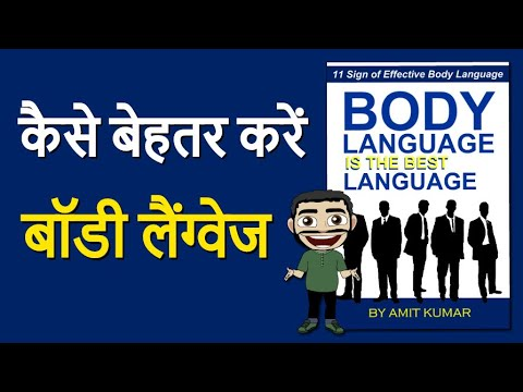 11 Best Body Language Sign | Tips of Personality Development | Summary in Hindi | Readers Books Club