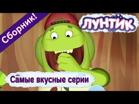 Мультфильм Лунтик и его друзья смотреть онлайн бесплатно
