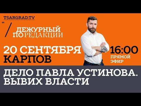 Дело Павла Устинова. Вывих власти