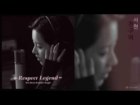 서현 - 친구여 (Seohyun - My Friend) (Respect Legend Series 1st.)