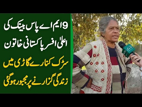 9 MA pass bank ki officer Pakistani khatoon sarrak kinary gari mei Zindagi guzarny pr majboor