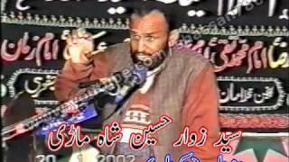 Zakir Syed Zawar Hussain Shah Mari (Part 3/3) | Minwal, Chakwal