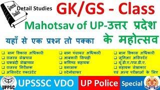 Mahotsav of UP उत्तर प्रदेश के महोत्सव UPSSSC VDO and UP Police GS Most Important