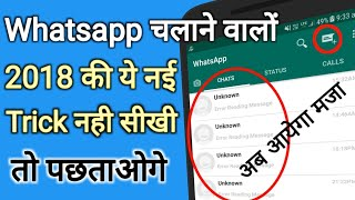 Latest New Whatsapp Trick In 2018 for all whatsapp user