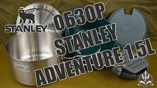 Обзор Stanley Adventure 1,5L