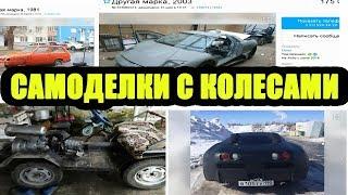 Подержанные авто - Самоделки с колесами