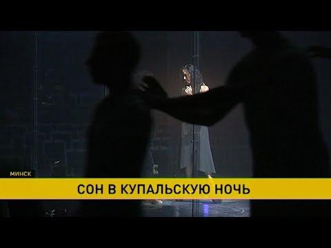 В Купаловском театре готовятся к премьере спектакля «Сон в купальскую ночь»