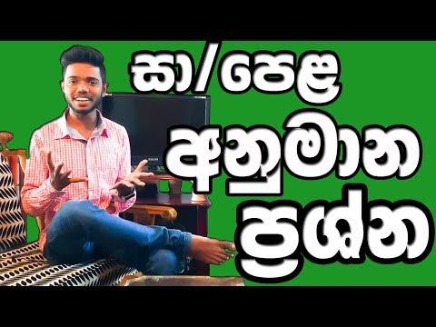 Sinhala Qut Show :- Guessing  questions for ordinary level. Anumana prashna.