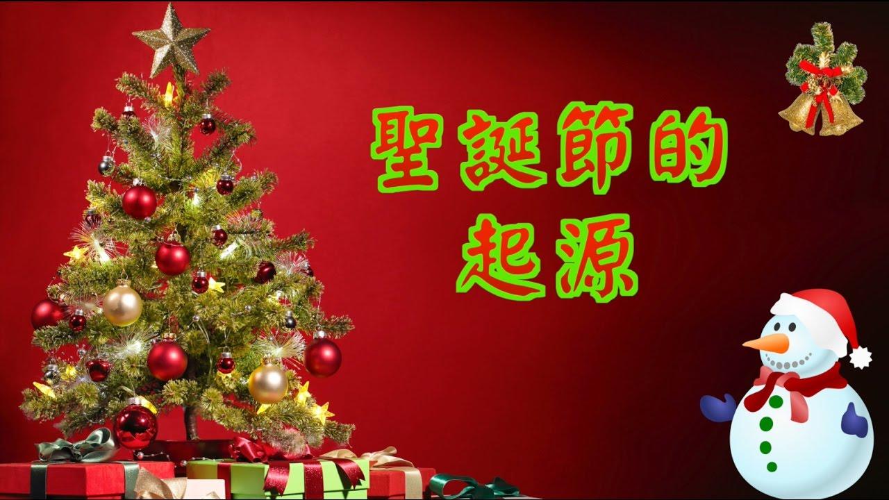【微憩心靈花園】聖誕節的起源 The Origins of Christmas - YouTube