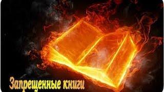Тёмные послания языческих богов. Запрещенные книги (2015) документальные фильмы 2015