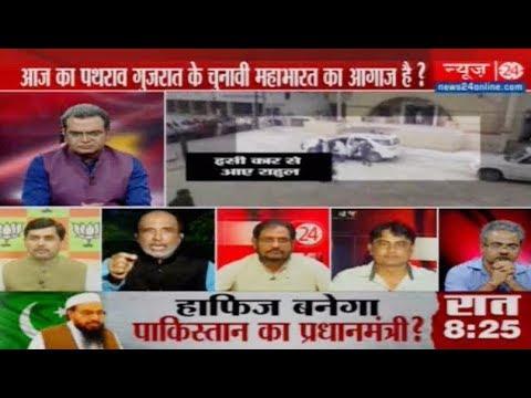 Gujarat में Rahul Gandhi पर किसने चलाए पत्थर ? Sabse Bada Sawal