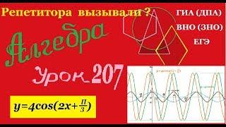 Преобразование графиков тригонометрических функций. Часть 3.
