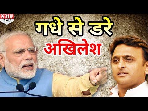Bahraich में Modi ने 'Gadhe' पर Akhilesh Yadav को सिखाया सबक