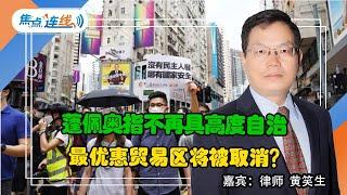 蓬佩奥指不再具高度自治 最优惠贸易区将被取消?焦点连线 2020.05.27