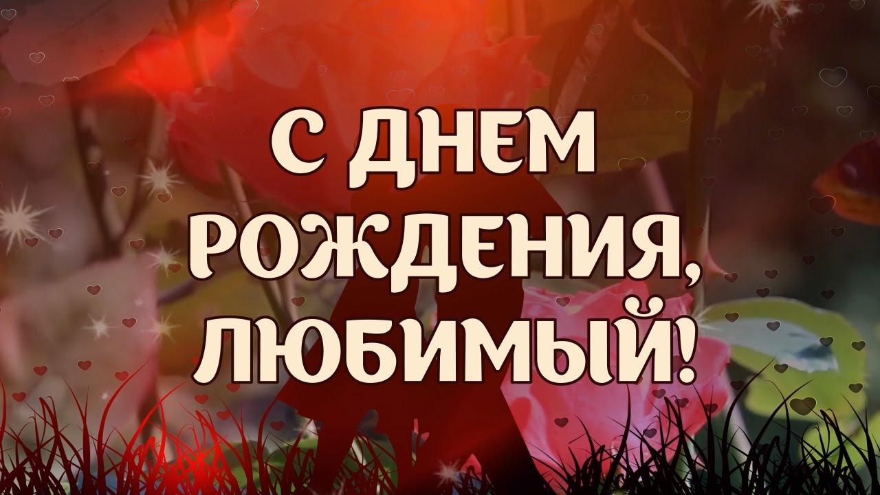 Dnem Rozhdeniya Otkritki S