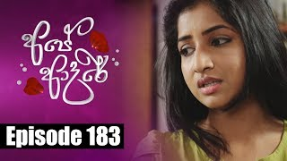 Ape Adare - අපේ ආදරේ Episode 183 | 04 - 12 - 2018 | Siyatha TV Thumbnail