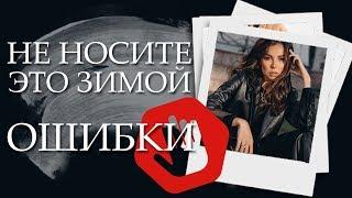 Основные ошибки зимнего гардероба Убийцы стиля Карина Нигай