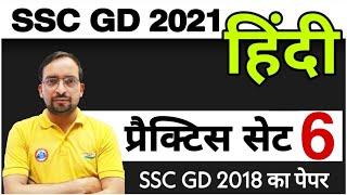SSC GD HINDI Practice Set - 06 | SSC-GD Constable 2021 Mock Test