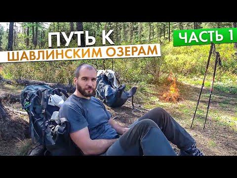 Часть 1. Идем на Шавлинские озера. Что взять в поход. Алтай осенью.