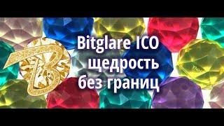 Bitglare ICO - щедрость без границ (плохой звук)