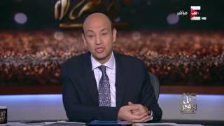كل يوم - عمرو أديب: قناة الجزيرة مركزة مع السيسي ومش واخده بالها من اللي بيحصل في الدوحة