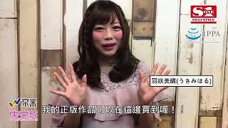 台灣東京熱-全國最大正版店提供.