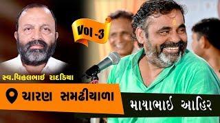Mayabhai Ahir || Samadhiyala Live || VOl-03|| 2020