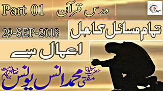Masail Ka Hal Aamal Sy - Part 01 - Moulana Anas Younus - Darse Quran . 29 Sep 2018