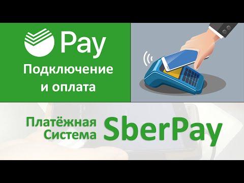 SberPay: как подключить, как пользоваться? Платёжная система от Сбербанка. Оплата телефоном.
