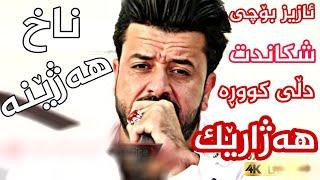 Dyar ali new shaz danishni ayub swltan u jgay 7aji braim 2019 tracke 1 دیار عە لی نوێ و شاز