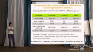 Секвенирование нового поколения: принципы, возможности и перспективы - Мария Логачева