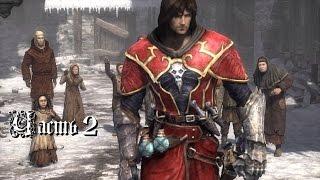 Прохождение игры Castlevania Lords of Shadow (без комментариев) - Часть 2