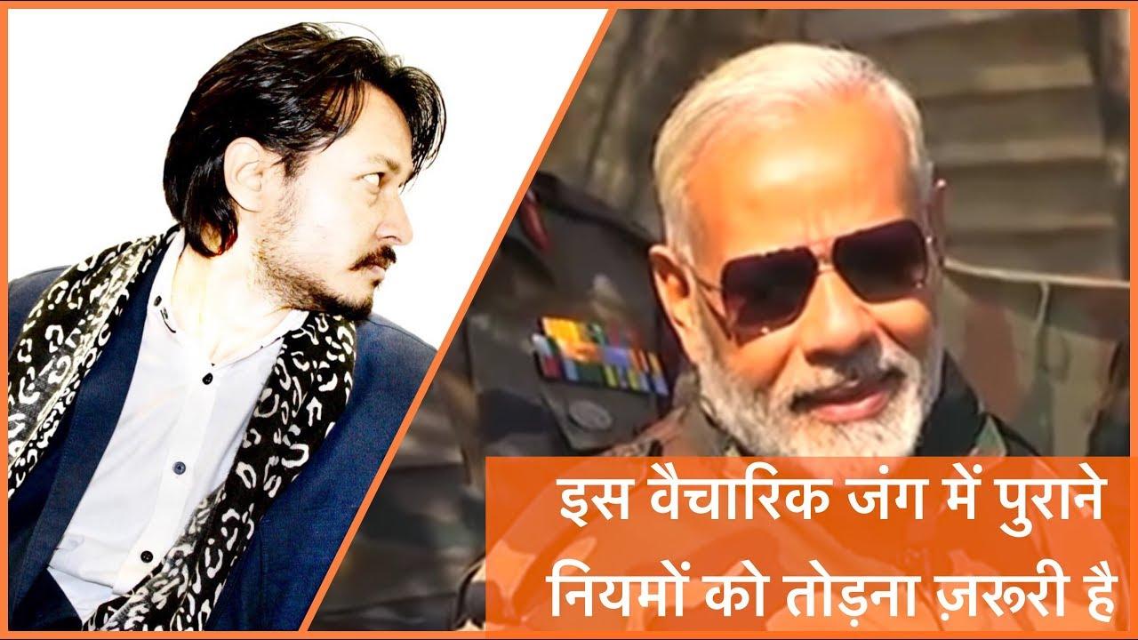 सेना का राजनीतिकरण मोदी कर रहा है या विपक्ष? | Is Modi politicizing the forces?.