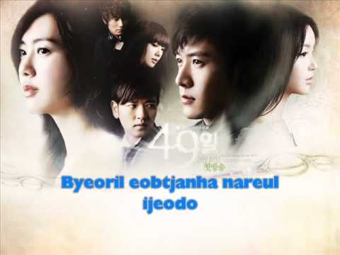 49 Days OST - Can't Let Go (Of You) - Seo Young Eun (LYRICS!)+DL