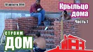 Строительство крыльца из кирпича для дома. Часть 1 | Строим дом из газоблоков