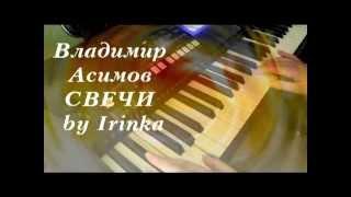 """Владимир Асимов """"Свечи зажги"""""""