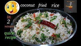 Coconut Fried Rice||नारियेल वाले चावल ||নারকেল ফ্রায়েড রাইস||Sahana