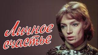 Личное счастье. 5 серия (1977). Драма, военный фильм | Фильмы. Золотая коллекция