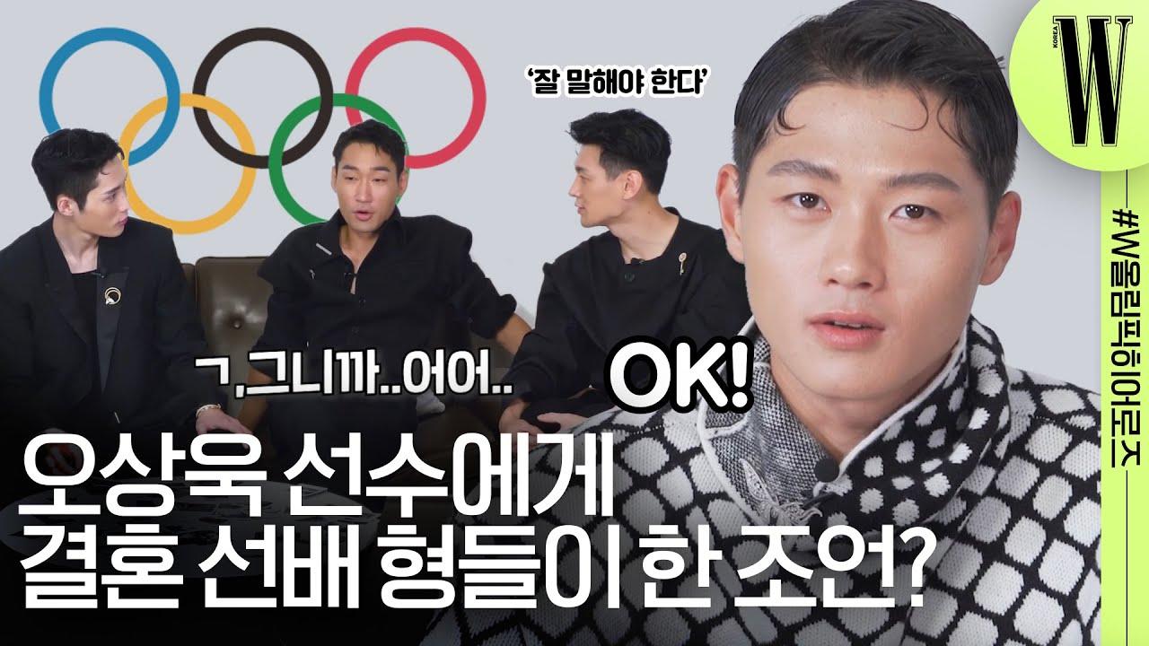 상욱아 결혼은 말이야… 결혼한 어펜져스 형들이 말해주는 행복이란..? (feat. 롤스로이스, 부가티 시론, 펜싱, 골프, 낚시, 트로트) by W Korea