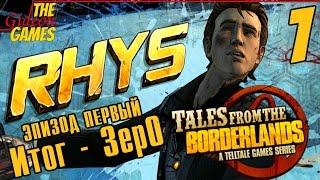 Прохождение Tales from the Borderlands на Русском [Эпизод 1: ZerO Sum] - Часть 1: Нахрен. Я ухожу!