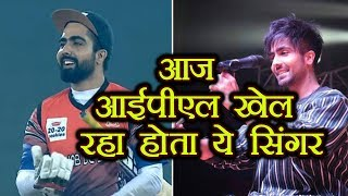 IPL 2018:Harrdy Sandhu was once First class cricketer before becoming a professional Singer|वनइंडिया