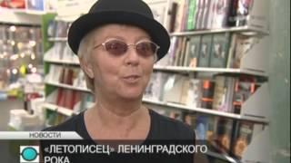 Проходит презентация фото-календарей «Аквариума» и «Алисы» Наташи Васильевой-Халл, 20 июня 2013