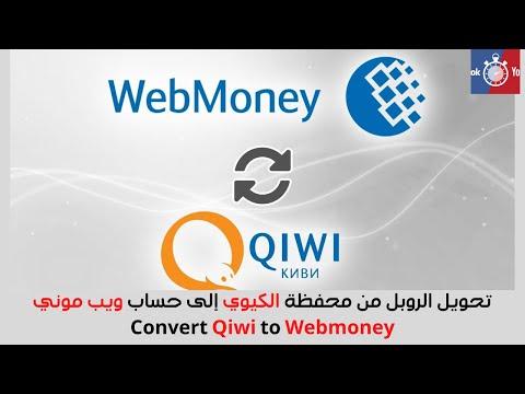 Convert Qiwi To Webmoney شرح .. تحويل الروبل من محفظة كيوي إلى حساب ويب موني