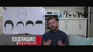 видео Как подобрать стрижку по форме лица