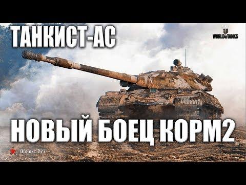 Новый боец КОРМ2 - Актуальные танки для прокачки в Wot