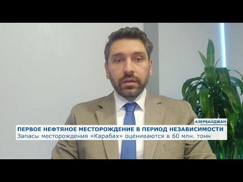 Потенциал нефтяного месторождения Карабах может превысить 60 млн.тонн